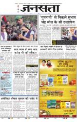 Jansatta, Hindi, 24/01/2016 - Read on ipad, iphone, smart phone and tablets.