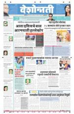 25th Jan Buldhana - Read on ipad, iphone, smart phone and tablets.