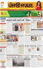 Amritsar   : Punjabi jagran News : 25th January 2016 - Read on ipad, iphone, smart phone and tablets.