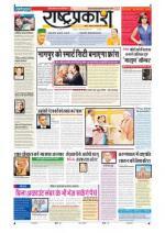 25th Jan Rashtraprakash - Read on ipad, iphone, smart phone and tablets.