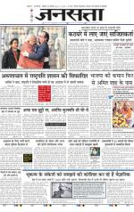 Jansatta, Hindi, 25/01/2016 - Read on ipad, iphone, smart phone and tablets.