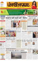 Jagraon   : Punjabi jagran News : 25th January 2016 - Read on ipad, iphone, smart phone and tablets.