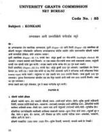 UGC NET  JRF Syllabus for Konkani (85)