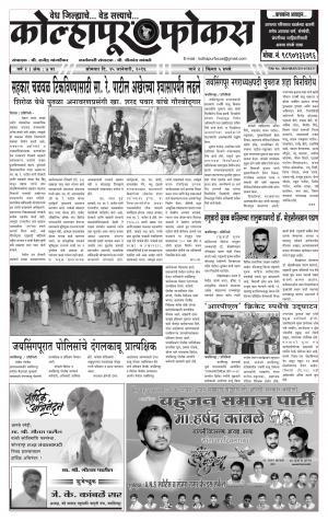 Kolhapur Focus (साप्ताहिक - कोल्हापूर फोकस) - संपादक: राजू मांजर्डेकर - January 25, 2016
