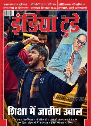 India Today Hindi-3rd February 2016 - Read on ipad, iphone, smart phone and tablets.