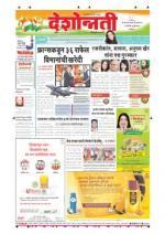 26th Jan Hingoli Parbhani - Read on ipad, iphone, smart phone and tablets.