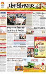 Tarantaran  : Punjabi jagran News : 26th January 2016 - Read on ipad, iphone, smart phone and tablets.
