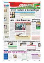 26th Jan Rashtraprakash - Read on ipad, iphone, smart phone and tablets.