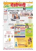 26 th Jan Buldhana - Read on ipad, iphone, smart phone and tablets.