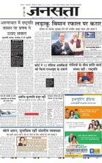 Jansatta, Hindi, 26/01/2016 - Read on ipad, iphone, smart phone and tablets.