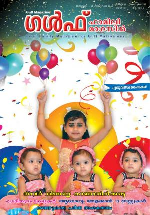 Gulf Magazine- Bahrain Edition