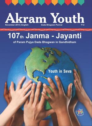 The Need of the Hour! | November 2014 | Akram Youth