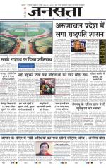 Jansatta, Hindi, 27/01/2016 - Read on ipad, iphone, smart phone and tablets.