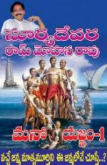 మనో యజ్ఞం 1- Mano Yagnam 1
