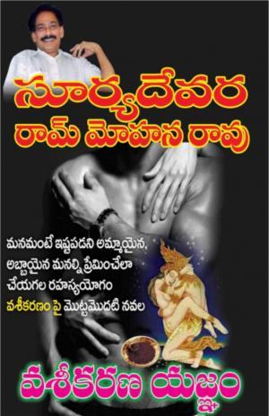 వశీకరణ యజ్ఞం - Vaseekarana Yagnam