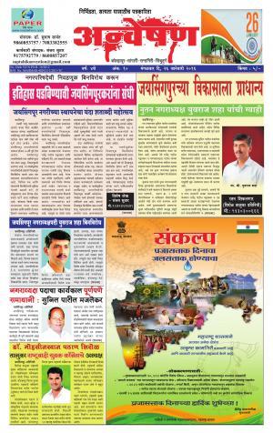 Anveshan (साप्ताहिक - अन्वेषण) - संपादक: डॉ. सुभाष सामंत  - January 26, 2016
