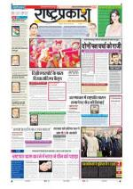 28th Jan Rashtraprakash - Read on ipad, iphone, smart phone and tablets.