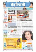 28th Jan Nagpur - Read on ipad, iphone, smart phone and tablets.