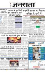 Jansatta, Hindi, 28/01/2016 - Read on ipad, iphone, smart phone and tablets.