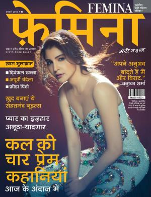 FEMINA HINDI -FEB 2016 - Read on ipad, iphone, smart phone and tablets.