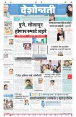29th Jan Amravati - Read on ipad, iphone, smart phone and tablets.