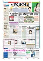29th Jan Rashtraprakash - Read on ipad, iphone, smart phone and tablets.