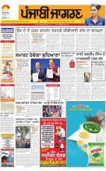 Amritsar  : Punjabi jagran News : 29th January 2016 - Read on ipad, iphone, smart phone and tablets.