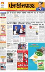 Tarantaran  : Punjabi jagran News : 29th January 2016 - Read on ipad, iphone, smart phone and tablets.