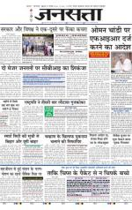 Jansatta, Hindi, 29/01/2016 - Read on ipad, iphone, smart phone and tablets.