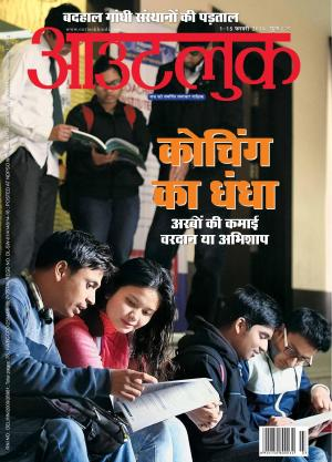 Outlook Hindi 1-15 February 2016  - Read on ipad, iphone, smart phone and tablets.