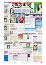 30th Jan Rashtraprakash - Read on ipad, iphone, smart phone and tablets.
