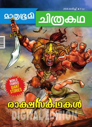 Mathrubhumi Chithrakatha - 2016 March