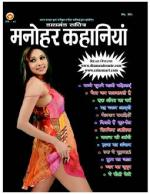 Manohar Kahaniyan Issue 63 Hindi - Read on ipad, iphone, smart phone and tablets.