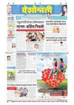 31th Jan Amravati - Read on ipad, iphone, smart phone and tablets.
