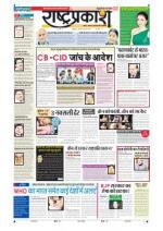 31th Jan Rashtraprakash - Read on ipad, iphone, smart phone and tablets.