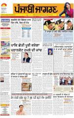 Amritsar  : Punjabi jagran News : 31st January 2016 - Read on ipad, iphone, smart phone and tablets.