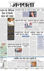 Jansatta, Hindi, 31/01/2016 - Read on ipad, iphone, smart phone and tablets.