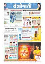1th Feb Nanded - Read on ipad, iphone, smart phone and tablets.