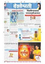 1th Feb Hingoli Parbhani - Read on ipad, iphone, smart phone and tablets.