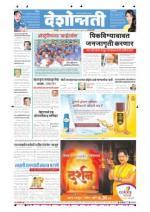 1th Feb Amravati - Read on ipad, iphone, smart phone and tablets.