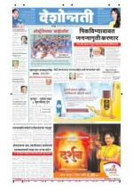 1th Feb Chandrapur - Read on ipad, iphone, smart phone and tablets.