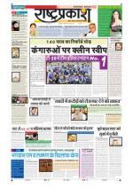 1th Feb Rashtraprakash - Read on ipad, iphone, smart phone and tablets.