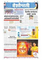 1th Feb Nagpur - Read on ipad, iphone, smart phone and tablets.