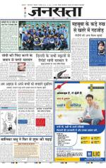 Jansatta, Hindi, 01/02/2016 - Read on ipad, iphone, smart phone and tablets.