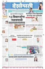 2th Feb Nanded - Read on ipad, iphone, smart phone and tablets.