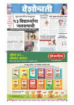 2th Feb Buldhana - Read on ipad, iphone, smart phone and tablets.