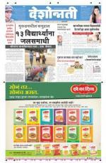2th Feb Amravati - Read on ipad, iphone, smart phone and tablets.