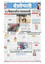 2th Feb Chandrapur - Read on ipad, iphone, smart phone and tablets.