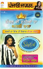 Amritsar  : Punjabi jagran News : 2nd Fabuary 2016 - Read on ipad, iphone, smart phone and tablets.