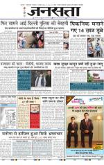 Jansatta, Hindi, 02/02/2016 - Read on ipad, iphone, smart phone and tablets.